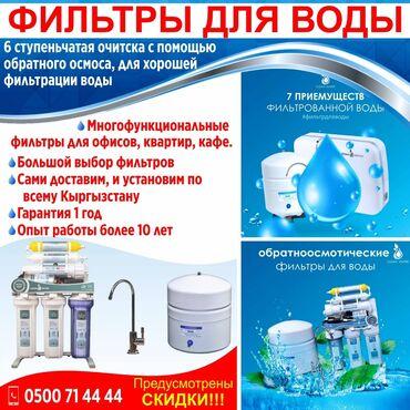 фильтр обратного осмоса в Кыргызстан: Фильтры для воды Фильтры для воды 6 ступеньчатая очитска с помощью