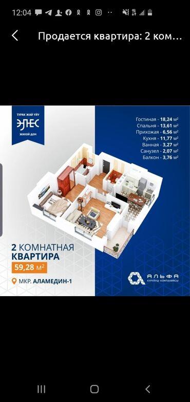 Ихсан строй аламедин 1 - Кыргызстан: Батир сатылат: 2 бөлмө, 60 кв. м