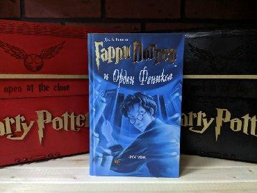 Гарри Поттер и Орден ФениксаДругие товары тематики Гарри Поттер вы