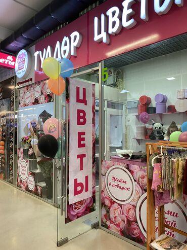 Продается цветочный магазин, в связи со сменой рода деятельности.   Ма