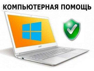 Компьютерная помощь бишкек в Бишкек