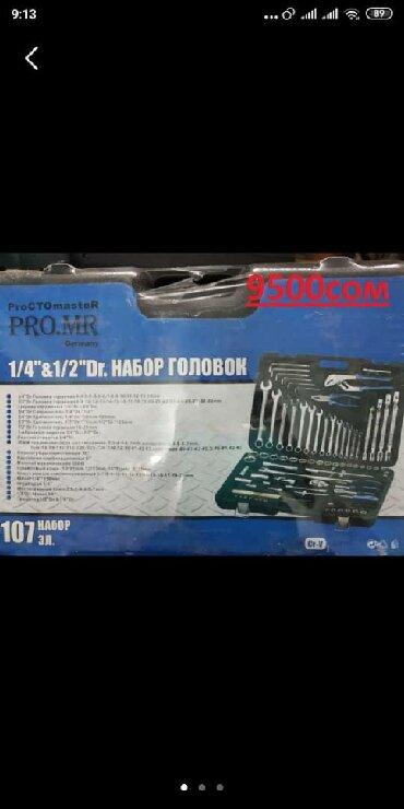 продажа мойки высокого давления в Кыргызстан: Обменяю набор инструмента (есть два вида) 140 и 170 позиций масло