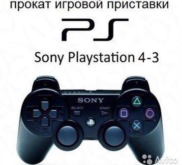 Аренда sony playstation 3. прокат сони в Бишкек