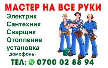 Электрик. любой сложности. монтаж и в Бишкек