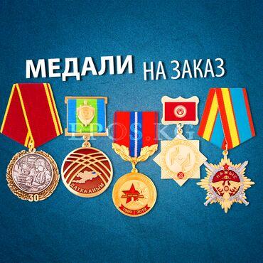 железная качеля в Кыргызстан: Гравировка | Бейджики | Разработка дизайна