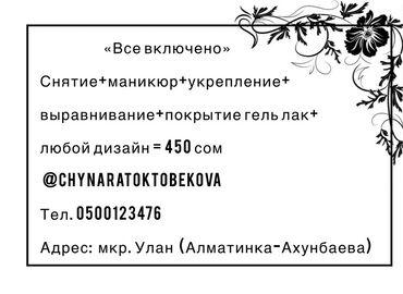 снять частный дом долгосрочно в Кыргызстан: Маникюр   Выравнивание, Дизайн, Донаращивание ногтей   С выездом на дом, Консультация, Одноразовые расходные материалы