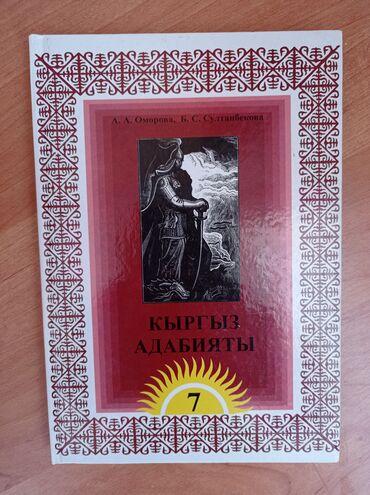 10340 объявлений: Учебник Кыргыз Адабияты 7 класс.В отличном состоянии, почти не