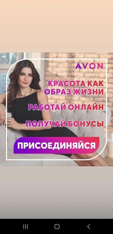 avon luck for her в Кыргызстан: Работа для всех Avon . Бермет