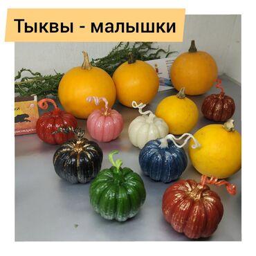 восковые свечи бишкек in Кыргызстан | СВЕЧИ: Свечи тыква.Тыква свеча прекрасно украсит ваш интерьер и внесёт