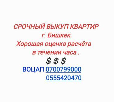 продажа 1 комнатных квартир в бишкеке в Кыргызстан: 1 комната, 50 кв. м