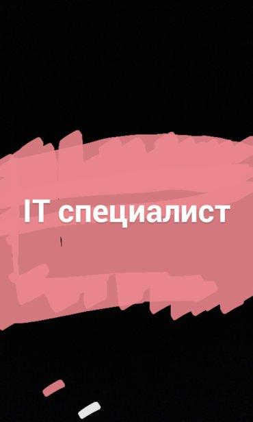Требуется IT специалист в ЧП Кулбаевой  требовании: ответственность, п в Бишкек