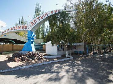 пансионат каприз в Кыргызстан: Продается действующий туристический комплекс, расположенный на террито