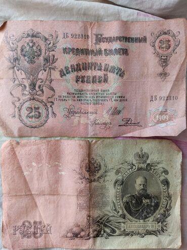 Спорт и хобби - Кок-Ой: Продаю редкие банкноты 25 рублей 1909 года