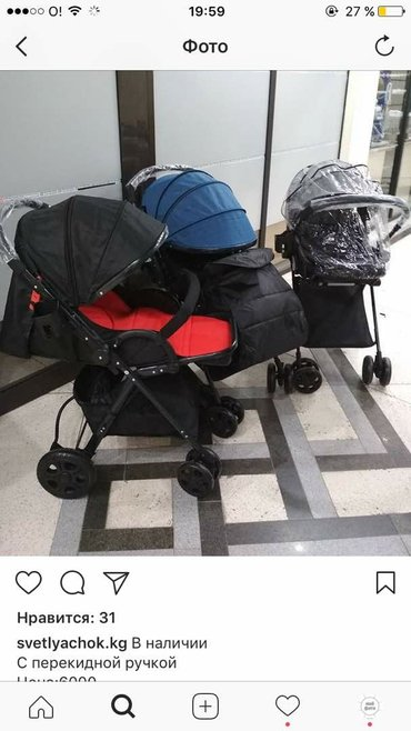 Прогулочные коляски от 4500 до 7500 есть в Бишкек