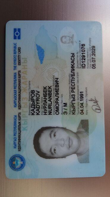 7 объявлений: Найден паспорт в акчамате ТЦ