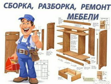 ремонт мебели на дому in Кыргызстан   ХОЛОДИЛЬНИКИ, МОРОЗИЛЬНЫЕ КАМЕРЫ: Ремонт, реставрация мебели Бесплатная доставка
