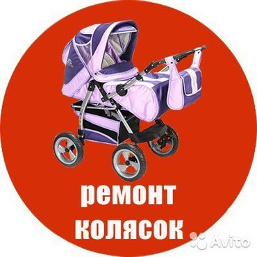 коляска-voondo-2в1 в Кыргызстан: Ремонт детских колясок любой сложности в короткие сроки и качественно