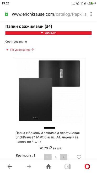 Продаю папки с зажимом ДЁШЕВО Erich KrauseСебестоимость 70сом, ОТДАМ
