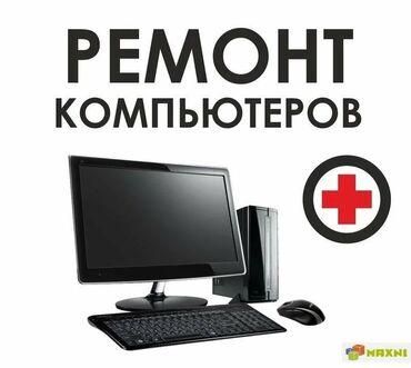 аборт бишкек дешево в Кыргызстан: Ремонт | Ноутбуки, компьютеры | С выездом на дом