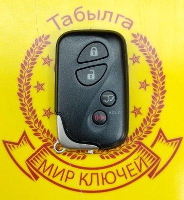 """МИР КЛЮЧЕЙ ТАБЫЛГА"" LEXUS SMART. в Бишкек"