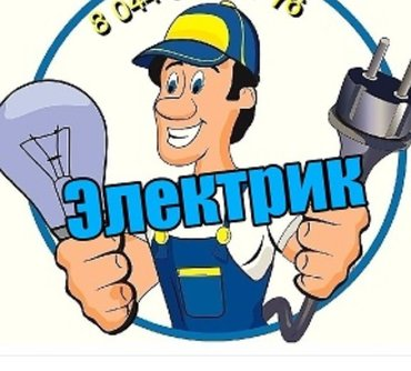 Опытный Электрик в Бишкек