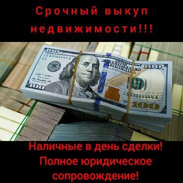 Куплю - Кыргызстан: Срочный выкуп недвижимости в г.Бишкек (квартиры (вторички, новостройки