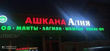 Реклама, печать - Кыргызстан: Изготовление рекламных конструкций | Вывески, Объемные буквы