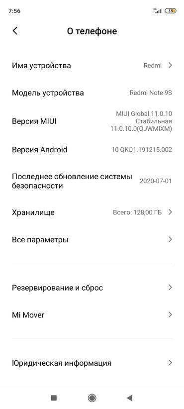 Электроника - Сокулук: Xiaomi Redmi Note 9S | 128 ГБ