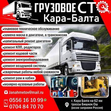 ремонт редуктора в Кыргызстан: Двигатель, Кузов | Шумоизоляция