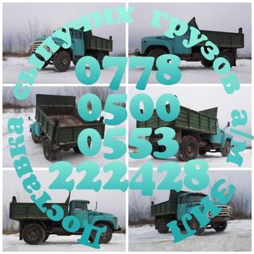 Доставка сыпучих грузов на а/м ЗИЛ: в Бишкек