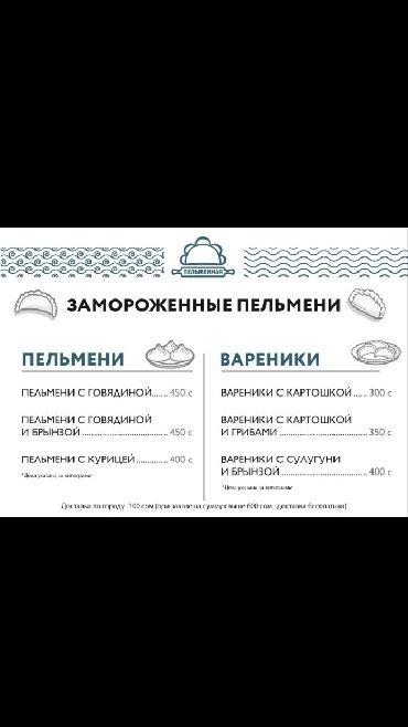 у вас дома в Кыргызстан: Есть доставка на дом!