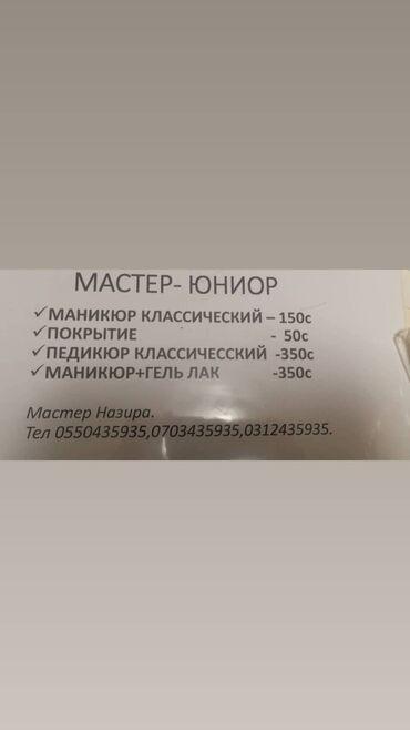 Маникюр | Покрытие гель лаком, Другие услуги мастеров ногтевого сервиса