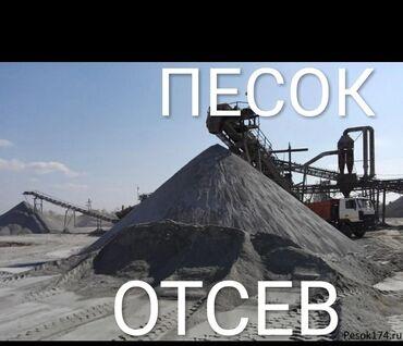 эковер бишкек цена в Кыргызстан: Отсев отсев отсев отсев отсев Отсев чистый сытыйОтсев серыйОтсев для