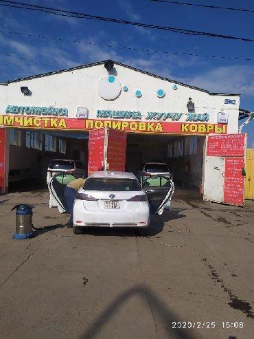 Другие услуги - Кыргызстан: Химчистка+ПОЛЕРОВКА кузова предпродажное подготовка