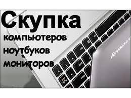 Скубка бу ноутбуков, компьютеров и мониторов высокая оценка в Ош