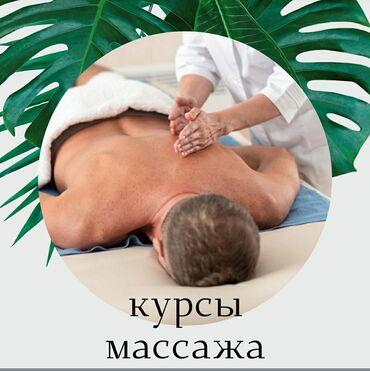гантели euro classic в Кыргызстан: Курсы массажа | Антицеллюлитный