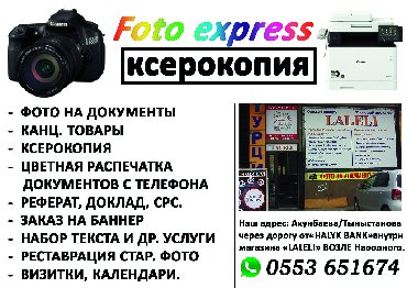 все породы собак с фотографиями в Кыргызстан: Акция!!! Акция!!! Печать фотографий с любых носителей. С телефона. От
