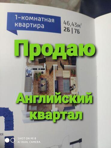 Флипчарты черная магнитная поверхность - Кыргызстан: Продается элитная однокомнатная квартира в Английском квартале (Южная