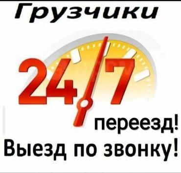 torgovyj predstavitel po rabote s kljuchevymi klientami в Кыргызстан: Услуги грузчиков, разнорабочие, подъем на этажи спуск грузов, копка, п