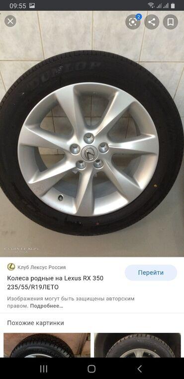 lexus 150 в Кыргызстан: Запаска Lexus Rx 350-450, масло на R 19  235.55.19 Ц 150$