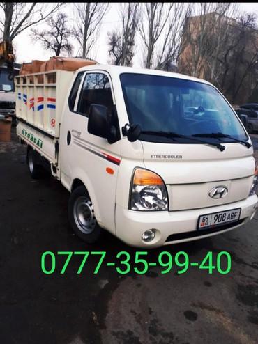 Портер такси портер такси в Бишкек