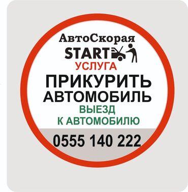 аккумуляторы для ибп everexceed в Кыргызстан: Электрика | Компьютерная диагностика