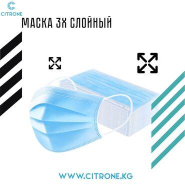 акриловые краски для ванны цена в Кыргызстан: Маски 3х слойные! китай производствоот 50000 шт цена 1.95от 10000шт