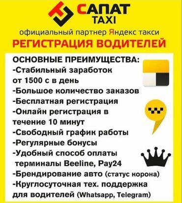 С личным автомобилем или аренда авто! Онлайн регистрация яндекс такси!