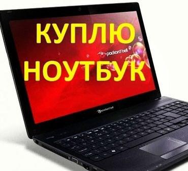 ВЫКУПЛЮ ВАШ НОУТБУК ИЛИ КОМПЬЮТЕР в Бишкек