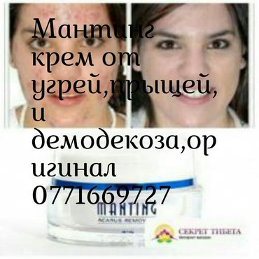 МАНТИНГ КРЕМ ОРИГИНАЛ ОТ в Сокулук