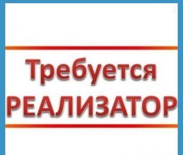 работа вечером бишкек в Кыргызстан: Требуется реализатор в новый филиал в Оше и в БишкекеГрафик работы 5/2