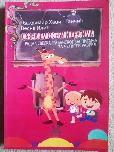 Građansko radna sveska 4. razred, Hadži Tončić, Ilić, Učiteljsko