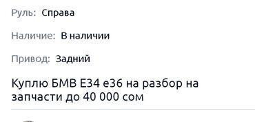 запчасти на бмв е34 в Кыргызстан: BMW 2.5 л. 2020 | 666 км