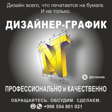 redmi 6 pro цена в бишкеке в Кыргызстан: Графический дизайнер